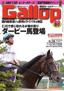 週刊Gallop(ギャロップ) 9月28日号