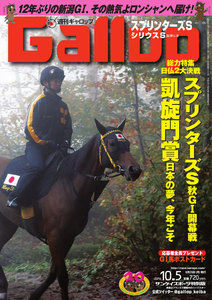 週刊Gallop(ギャロップ) 10月5日号