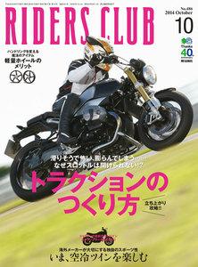 RIDERS CLUB 2014年10月号