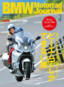 BMW Motorrad Journal Vol.1 電子書籍版