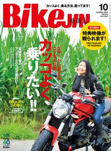 BIKEJIN/培倶人 2014年10月号