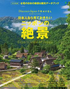 別冊Discover Japan TRAVEL 日本人なら見ておきたいニッポンの絶景