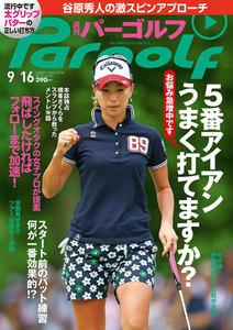 週刊パーゴルフ 2014年9月16日号 電子書籍版