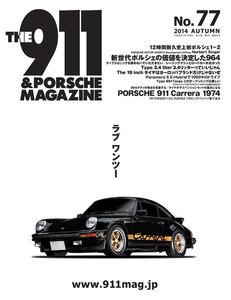 THE 911 & PORSCHE MAGAZINE 77号 電子書籍版
