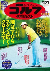 週刊ゴルフダイジェスト 2014年9月23日号 電子書籍版