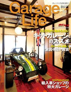 Garage Life 2014--10 AUTUMN vol.61