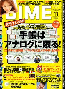 DIME 2014年11月号 電子書籍版