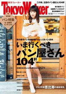 TokyoWalker東京ウォーカー 2014 No.18 電子書籍版