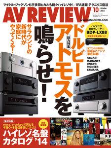 月刊 AVレビュー 2014年10月号 電子書籍版