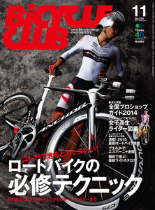 BICYCLE CLUB 2014年11月号 電子書籍版