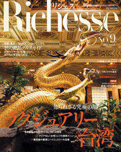 Richesse リシェス Vol.9