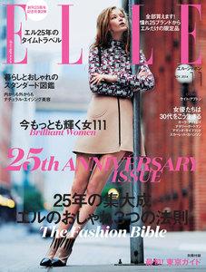 ELLE JAPON エル・ジャポン 2014年11月号 電子書籍版