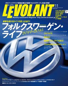 ル・ボラン(LE VOLANT) 2014年11月号 電子書籍版