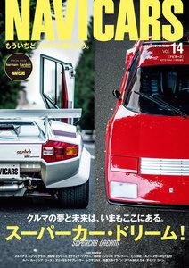 NAVI CARS Vol.14 2014年11月号 電子書籍版
