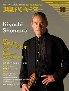 月刊現代ギター 2014年10月号 No.610 電子書籍版