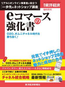 週刊東洋経済臨時増刊 eコマースの強化書 電子書籍版