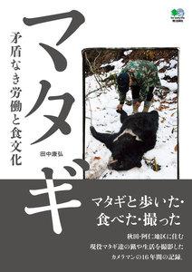 エイ出版社の書籍 マタギ 矛盾なき労働と食文化