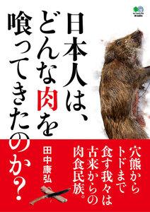 エイ出版社の書籍 日本人は、どんな肉を喰ってきたのか