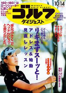 週刊ゴルフダイジェスト 2014年10月14日号 電子書籍版