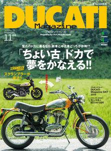 DUCATI Magazine 2014年11月号