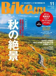 BIKEJIN/培倶人 2014年11月号