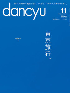 dancyu 2014年11月号 電子書籍版