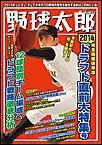 野球太郎 No.012 2014ドラフト直前大特集号 電子書籍版