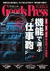 月刊GoodsPress(グッズプレス) 2014年11月号