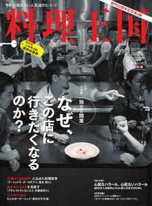 料理王国 11月号(243号) 電子書籍版