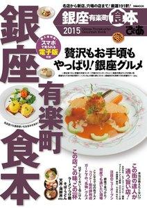 銀座有楽町食本 2015 電子書籍版