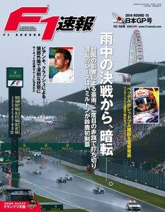 F1速報 2014 Rd15 日本GP号 電子書籍版