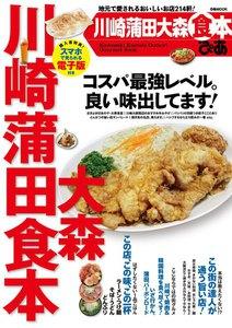 川崎蒲田大森食本 2014