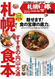 札幌食本  2015