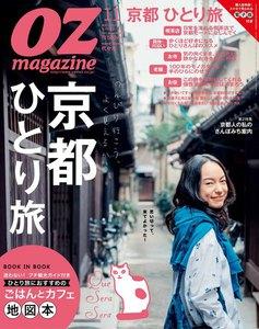 オズマガジン 2014年11月号 No.511