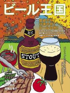 ワイン王国別冊 ビール王国 Vol.4