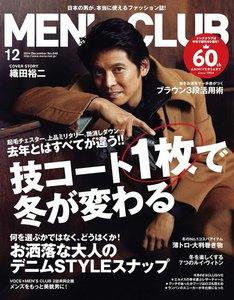 メンズクラブ 2014年12月号