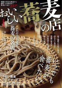 おいしい蕎麦の店 首都圏版 2014
