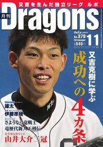 月刊 Dragons ドラゴンズ 11月号