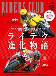 RIDERS CLUB 2014年12月号