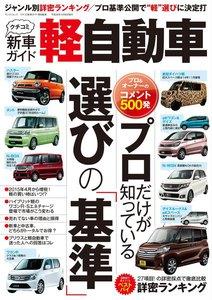 自動車誌MOOK クチコミ新車ガイド 軽自動車