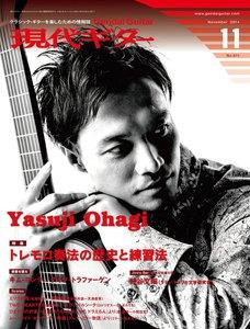 月刊現代ギター 2014年11月号 No.611