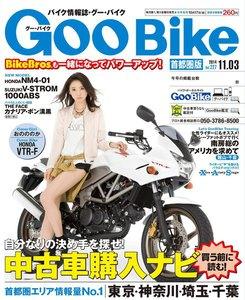 GooBike 2014年11月号 スペシャル版