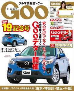 Goo 2014.11.16 スペシャル版