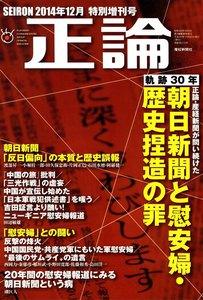 正論 臨時増刊 - 朝日新聞と慰安婦・歴史捏造の罪 2014年12月特別増刊号