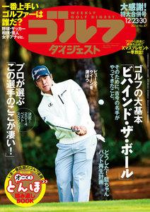 週刊ゴルフダイジェスト 2014年12月23日・30日号 電子書籍版