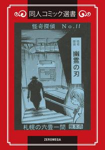怪奇探偵No.11 幽霊の刃