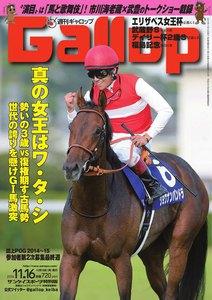 週刊Gallop(ギャロップ) 11月16日号