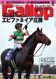 週刊Gallop(ギャロップ) 12月7日号