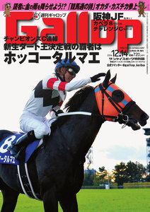 週刊Gallop(ギャロップ) 12月14日号