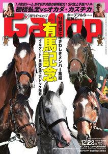 週刊Gallop(ギャロップ) 12月28日号